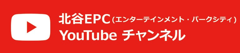 北谷EPC youtube