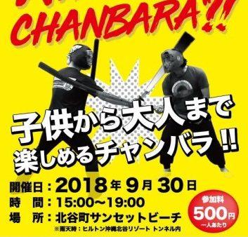 9月30日(日)スポーツチャンバラ中止のお知らせ