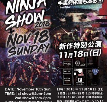 11月18日(日)忍者ショーのお知らせ